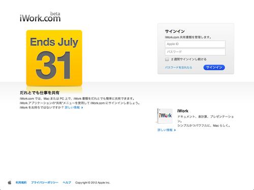 com - サインイン (20120731)