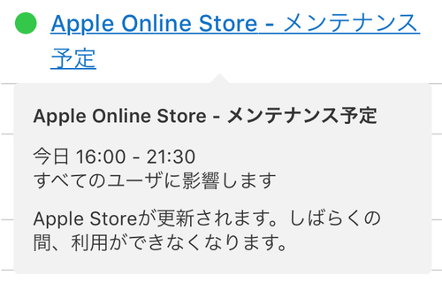 Apple Store JP