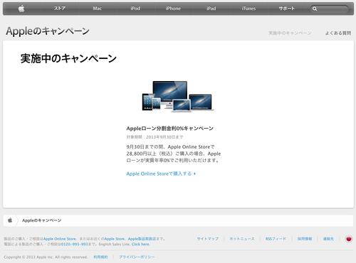 アップル - Appleのキャンペーン (20130902)
