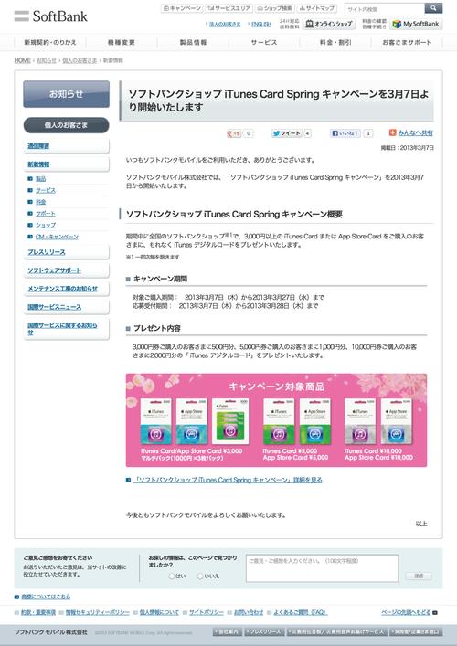 jp-mb-news-contents-201303061103500000-(20130307)
