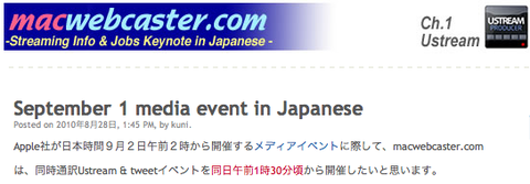 September 1 media event in Japanese