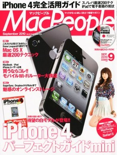 Mac People (マックピープル) 2010年 09月号