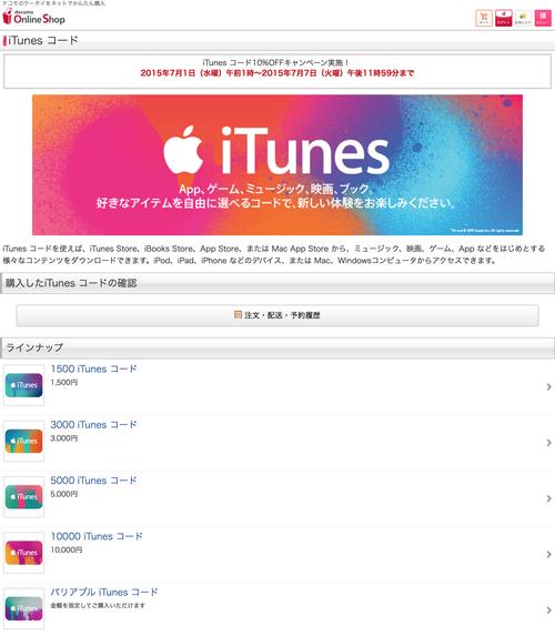 iTunesコード | ドコモオンラインショップ | NTTドコモ (20150630)