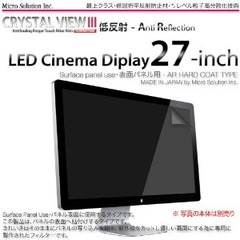 LED Cinema Diplay 27-inch flat panel
