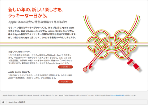 ���åץ� - Apple Store�Τ����� (20101226)