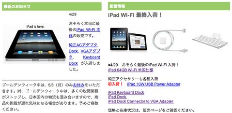 4/29 �����餯�����˺Ǹ��iPad Wi-Fi ���Τ�����