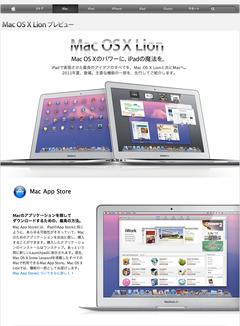 アップル - Mac OS X Lion (20110505)