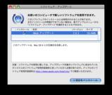 ソフトウェア・アップデート 20080131