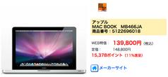 MAC BOOK アップル MB466JA:ヤマダ電機WEB.COM