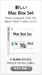 新しい Mac Box Set