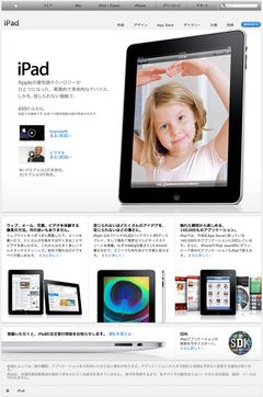 アップル - トップページ