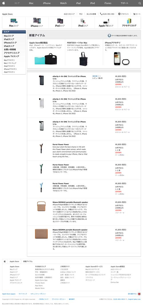 新着アイテム - Apple Store (Japan) (20140929)