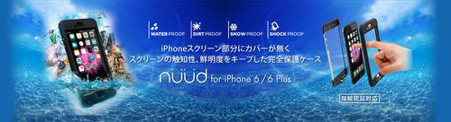 iphone_6_6p_nuud