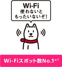fig_wi-fi-spot