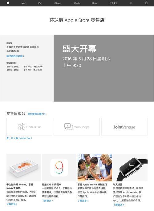 环��� - Apple Store ��ӴŹ - Apple (���) (20160524)