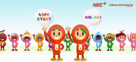 nikeplus nikerunning.jp ewnewal