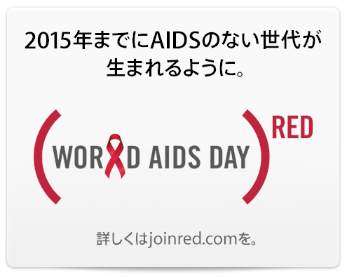 AIDS day JP