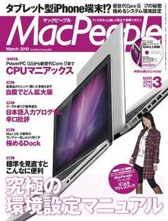 Mac People (マックピープル) 2010年3月号