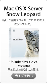 Mac OS X 10.6 Snow Leopard Server Unlimited クライアント