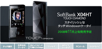 Softbank TOUCH PRO X04HT
