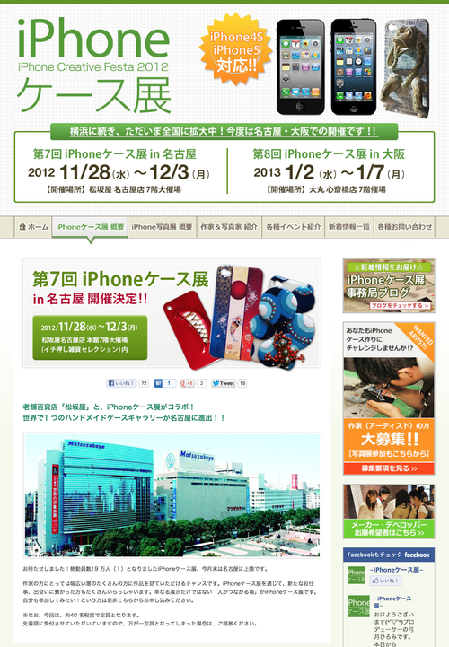 第7回iPhoneケース展 (20121127)