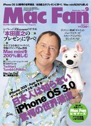 Mac Fan 2009ǯ 09��� [����]