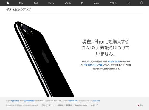 iPhone - Apple (20160912)
