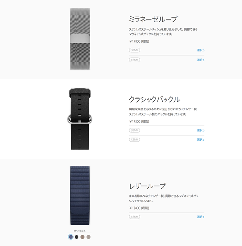Apple-Watch-band-02