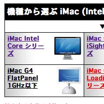 ���մۡ�iMac�ѥ��ꥳ���ʡ� 20080331 ����