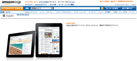 Amazon.co.jp - Apple iPad