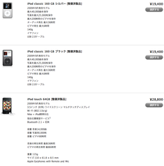 iPod���������� - Apple Store (Japan) (20110328)