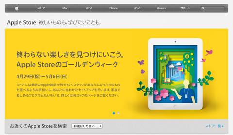 アップル - Apple Store (20120420)