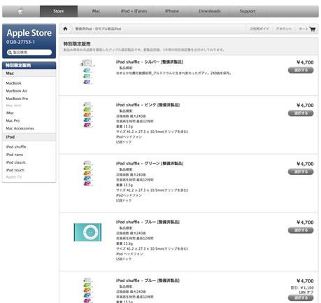整備済iPod・旧モデル新品iPod - Apple Store (Japan)