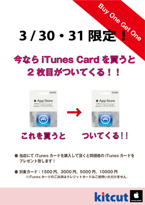 iTunes-card-end-of-March