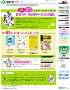 日替わり「85円均一SALE」開催! (20111130)