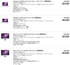 Mac���������� - Apple Store (Japan)