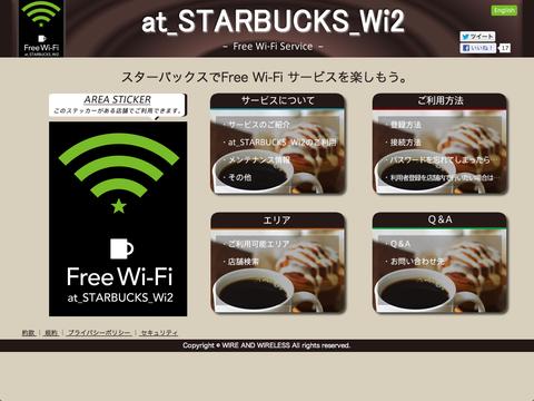 at_STARBUCKS_Wi2 (20120628)