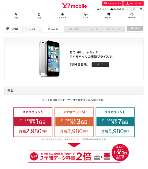 iPhone | ワイモバイル(Y!mobile) (20160222)