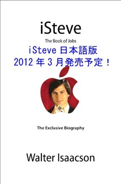 iSteve The Book of Jobs(日本語版)