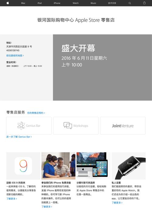 银�Ϲ�际购ʪ�濴 - Apple (���) (20160606)
