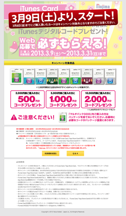 iTunes Card �����ڡ��� (20130307)