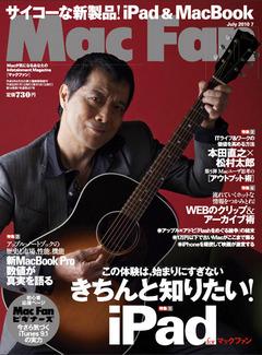 Mac Fan (マックファン) 2010年 07月号 [雑誌]