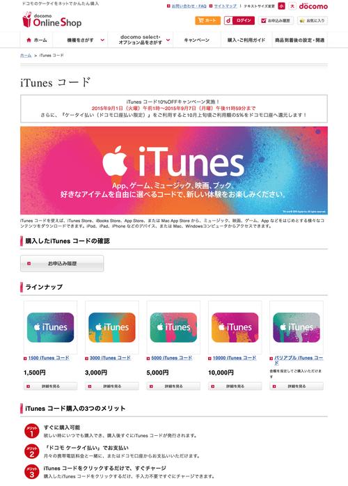 iTunes ������ | �ɥ��⥪��饤��å� | NTT�ɥ��� (20150829)