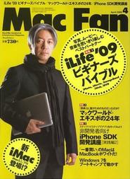 Mac Fan 2009ǯ 04��� [����]
