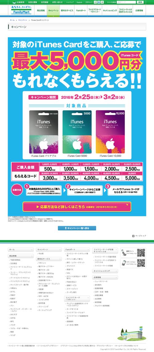 iTunes Cardキャンペーン|キャンペーン|FamilyMart (20160225)