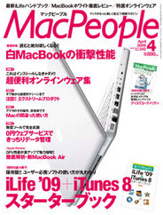 Mac People 2009ǯ 04��� [����]
