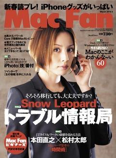 Mac Fan (マックファン) 2010年3月号