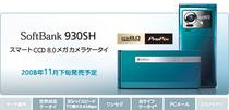 Softbank 930SH