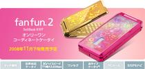Softbank fanfun.2 830T
