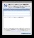 ソフトウェア・アップデート:iPhoto 7.1.3